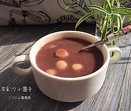 #元宵节美食大赏#陈皮豆沙小圆子的做法