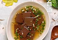 猪血汤的做法