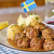 瑞典肉丸|外酥里嫩
