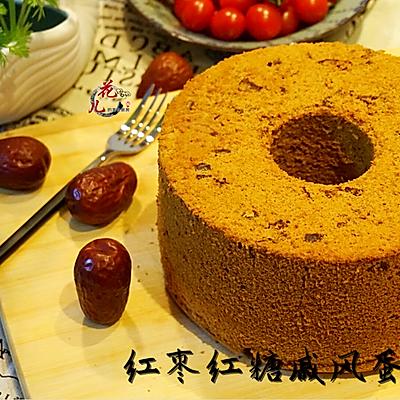 最适合女人节的蛋糕——红枣红糖戚风蛋糕