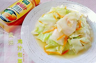 ♡黄油鸡汁包菜♡#太太乐鲜鸡汁中式#