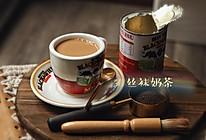 #换着花样吃早餐#正宗港式丝袜奶茶的做法