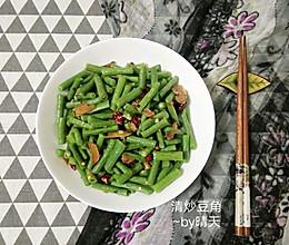 清炒长豆角#冰箱剩余食材大改造#的做法