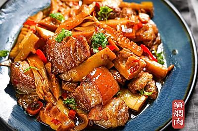 下飯家常菜【春筍燜肉】(紅燒肉燜筍)