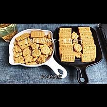 #合理膳食 营养健康进家庭#健康苏打饼干,咸香味美嘎嘣脆