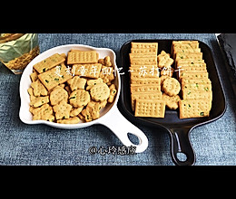 #合理膳食 营养健康进家庭#健康苏打饼干,咸香味美嘎嘣脆的做法
