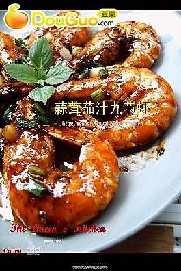 蒜茸茄汁九节虾
