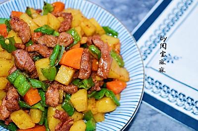 青椒牛肉土豆丁,牛排也可以这样炒吃哦!