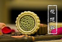 【花想容】以花做馅,还原唐朝时期真正的中秋月饼。的做法