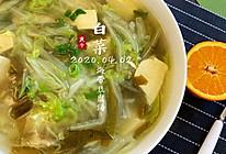 清肠刮脂汤—白菜海带冻豆腐汤的做法