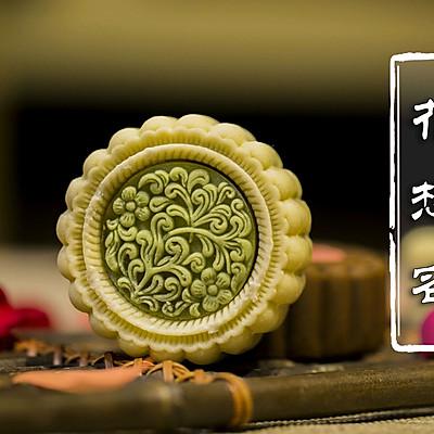 【花想容】以花做馅,还原唐朝时期真正的中秋月饼。