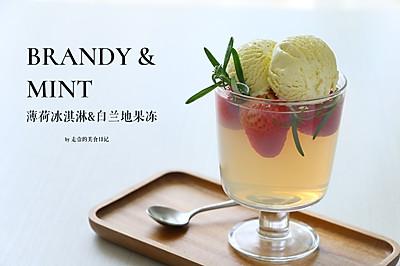 薄荷冰淇淋&白兰地果冻杯 | 小仙女的下午茶