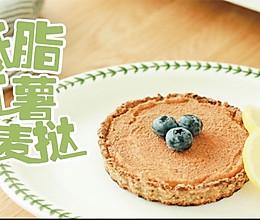 低脂红薯燕麦挞的做法