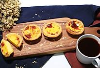 葡式蛋挞—迷迭香的做法