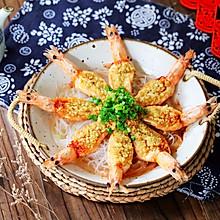 #憋在家里吃什么#花开富贵虾
