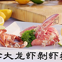 加拿大龙虾剥虾教程
