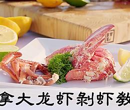 加拿大龙虾剥虾教程的做法