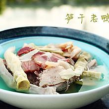 【夏天必备】笋干老鸭煲
