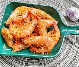 小朋友超爱吃的椒盐虾的做法