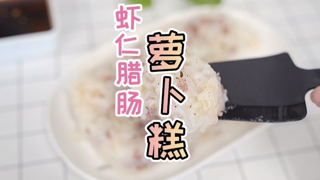 虾仁腊肠萝卜糕的做法