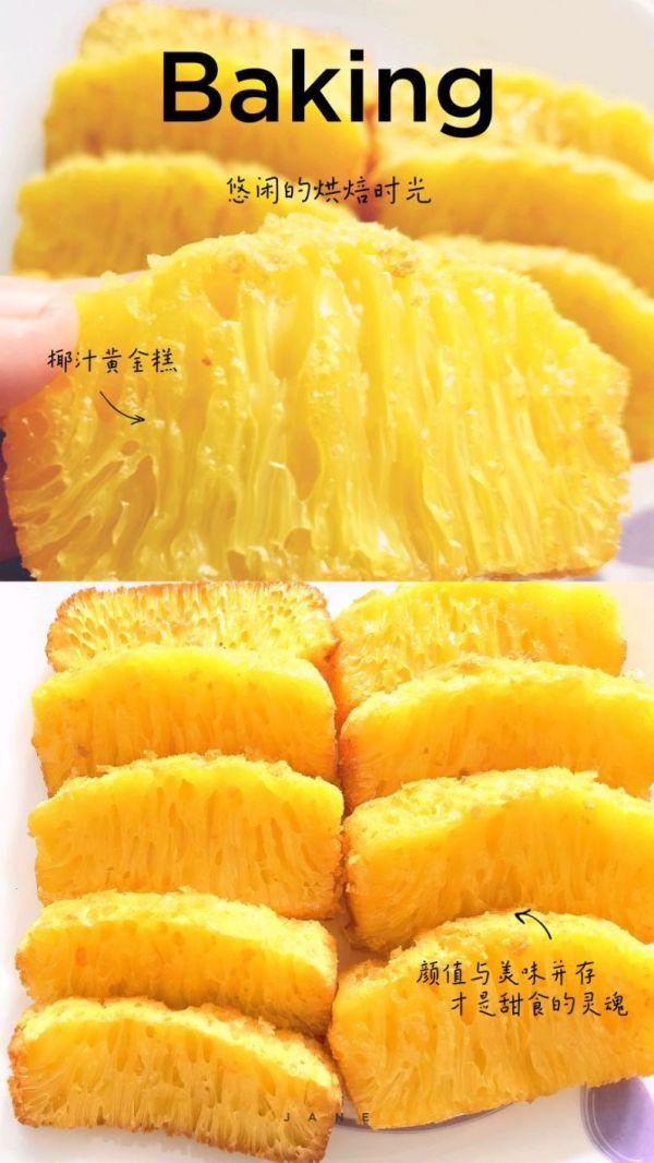 椰香黄金糕最详细的做法