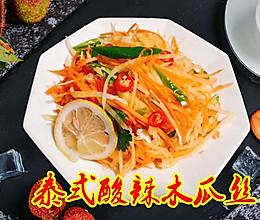 泰式酸辣木瓜丝的做法