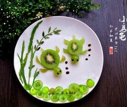 教你轻松制作超可爱的小乌龟水果摆盘的做法