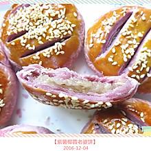 【紫薯椰蓉老婆饼】