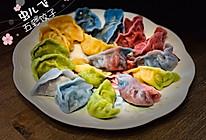 母亲节第二波——五彩饺子的做法