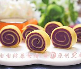 紫薯蛋卷  宝宝健康食谱的做法