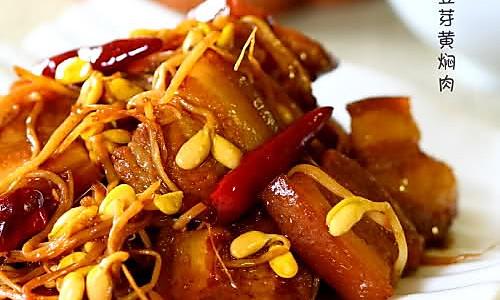 豆芽黄焖肉的做法