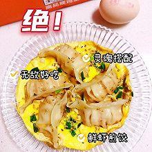 鲜虾抱蛋煎饺