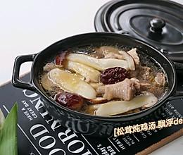 舌尖上的美味~松茸养生鸡汤的做法