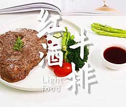 红酒牛排的做法,小兔奔跑轻食简餐教程的做法