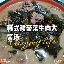 #夏日开胃餐#韩式裙带菜牛肉大酱汤