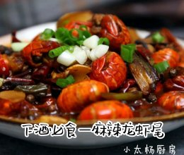 下酒菜灵魂,麻辣龙虾尾的做法