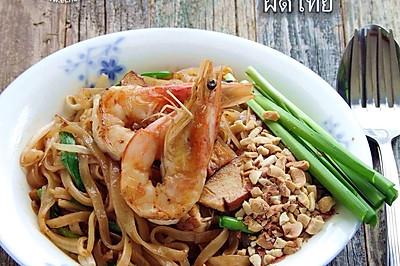 南洋風味--泰式炒河粉(Pad Thai)