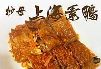 上海素鸭的做法