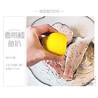 减脂餐必备—香煎鳕鱼扒的做法图解3