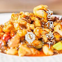 宮保雞丁:一道有歷史的菜