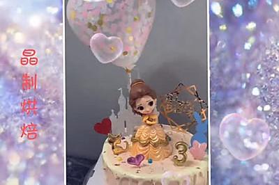 公主蛋糕(8寸)