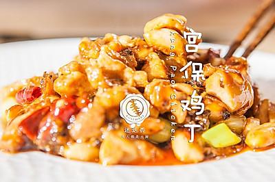 宫保鸡丁:一道有历史的菜