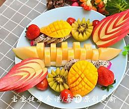 水果盘 宝宝健康食谱的做法