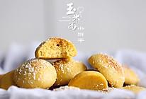 微波炉玉米小饼干#美的微波炉菜谱#的做法