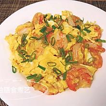 #换着花样吃早餐#虾仁滑蛋