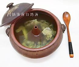 汽锅薄荷白鸽汤的做法