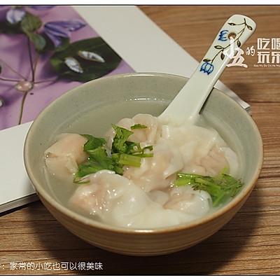 鲜虾云吞:家常的小吃也可以很美味