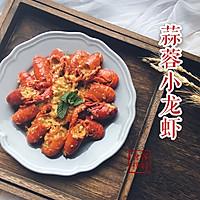 蒜蓉小龙虾的做法图解11