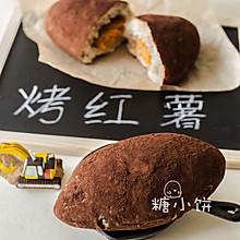 【一只烤红薯面包】