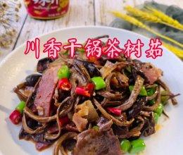 #豪吉川香美味#川香干锅茶树菇的做法